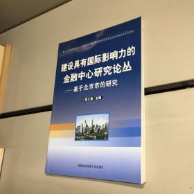 建设具有国际影响力的金融中心研究论丛:基于北京市的研究 【一版一印 95品+++ 内页干净 实图拍摄 看图下单 收藏佳品】