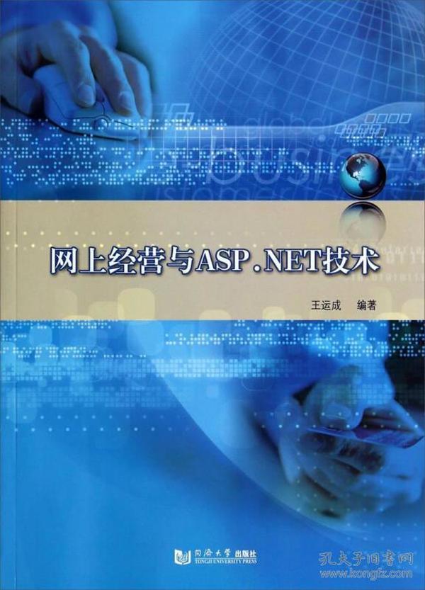 网上经营与ASP.NET技术