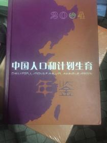 中国人口和计划生育年鉴2004