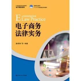 全新包郵/ 電子商務法律實務
