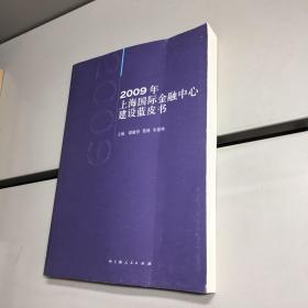 2009年上海国际金融中心建设蓝皮书 【一版一印 9品-95品+++ 正版现货 自然旧 实图拍摄 看图下单】