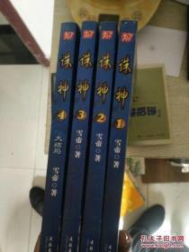 诛神 全四册