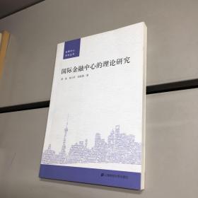 国际金融中心的理论研究 【一版一印 95品+++ 内页干净 实图拍摄 看图下单 收藏佳品】