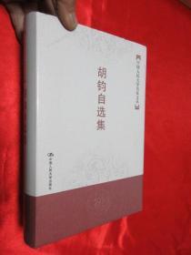 胡钧自选集     (中国人民大学名家文丛)     【小16开,硬精装】