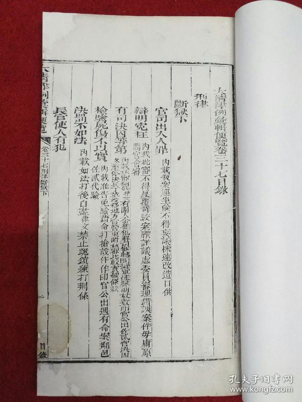 【官版】清刻本-白纸 《大清律例汇辑更览》卷三十七刑律断狱(下)(共2册)--大开本--字体工整--易读--整书考究