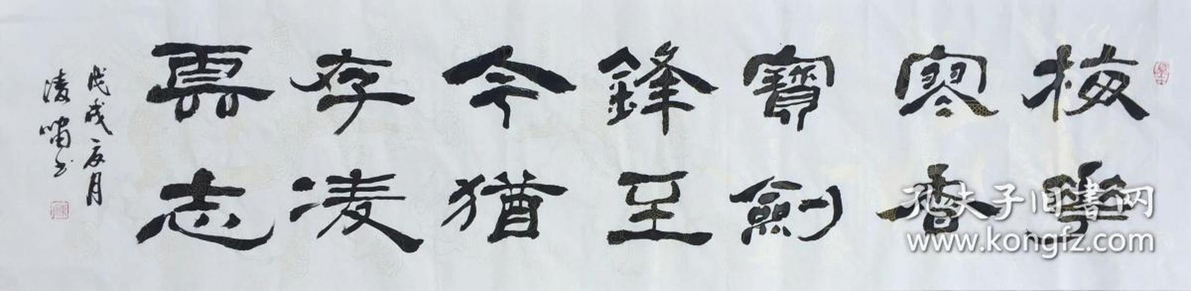 【孔网首发☆低价惠友】L-6河南书法名家凌啸先生精品书法作品1件(保真)