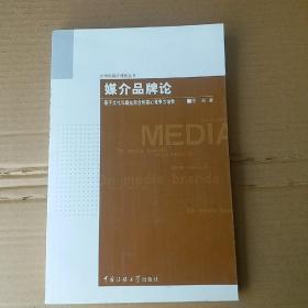 媒介品牌论:基于文化与商业契合的核心竞争力培育