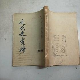 近代史资料 1955年第1期