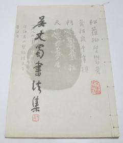 吴丈蜀书法集 四川人民出版社1988年8开线装