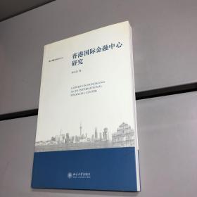 香港国际金融中心研究【一版一印 95品+++ 内页干净 实图拍摄 看图下单 收藏佳品】