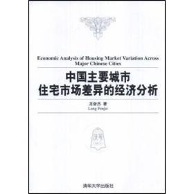 中国主要城市住宅市场差异的经济分析