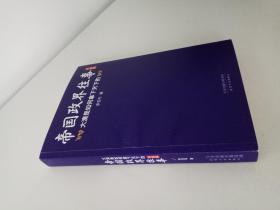 帝国政界往事:大清是如何拿下天下的:终结版(全新修订典藏版,权威定本!政商必读!)
