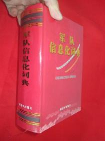 军队信息化词典    (大32开,硬精装)