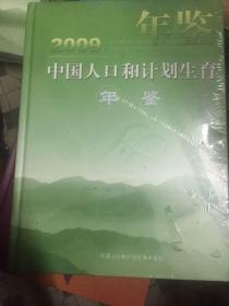 中国人口和计划生育年鉴2009