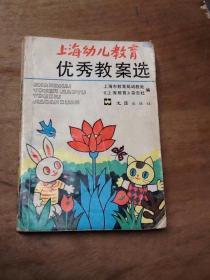 上海幼儿教育-优秀教案选