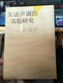 吴语声调的实验研究