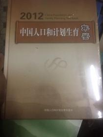 中国人口和计划生育年鉴2012