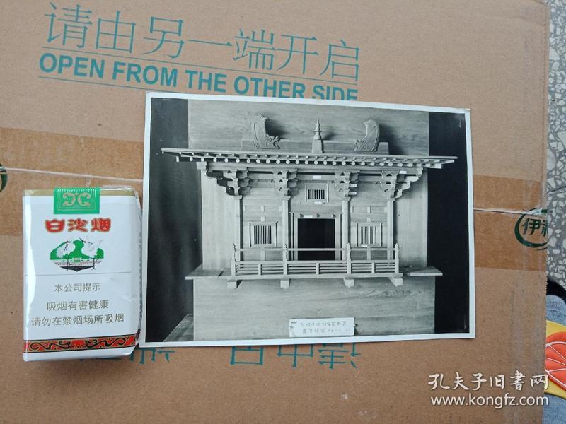 50-60年代老照片    敦煌千佛洞宋窑外等建筑模型20--15厘米