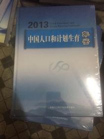 中国人口和计划生育年鉴2013