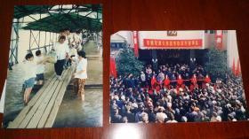 芜湖大水中的客运站码头,芜湖大米批发市场开业典礼原版照片两张