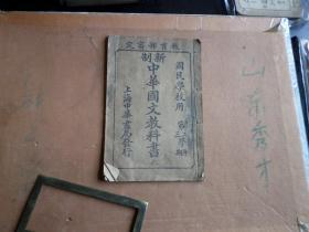 老课本    新制中华国文教科书  第六册  民国早期 图多