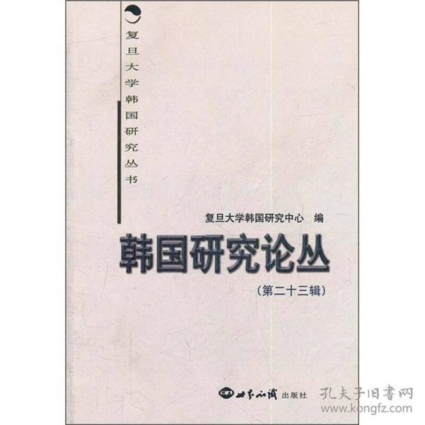 韩国研究论丛(第23辑)