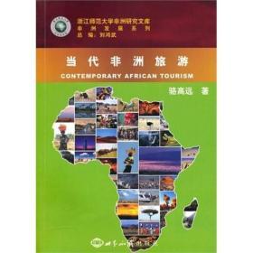 当代非洲旅游