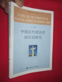 中国近代政治学的形成研究