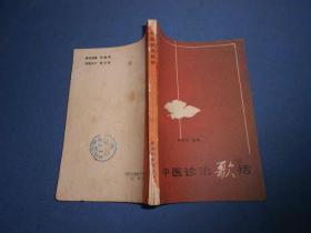 中医诊治歌括-92年一版一印