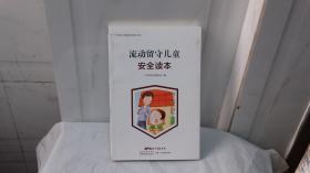 流动留守儿童安全读本