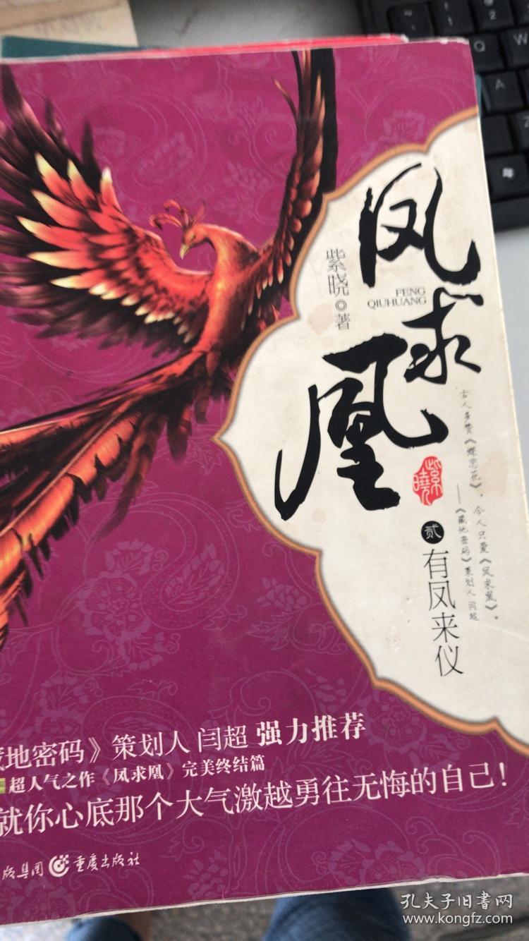凤求凰2:有凤来仪(紫晓 著)_简介_价格_文学书籍_孔网
