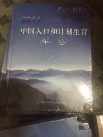 中国人口和计划生育年鉴2011