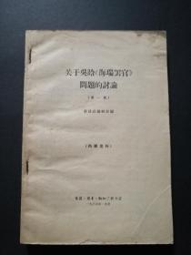 关于吴晗《海瑞罢官》问题的讨论(第一辑)