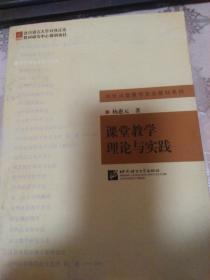 对外汉语教学专业教材系列:课堂教学理论与实践