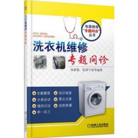 洗衣机维修专题问诊