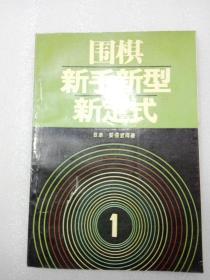 围棋新手新型新定式(四册全)