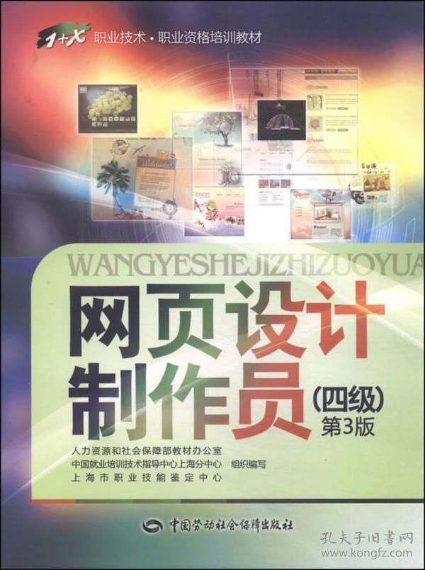 1+X职业技术·职业资格培训教材:网页设计制作员(四级 第3版)