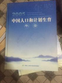 中国人口和计划生育年鉴2005
