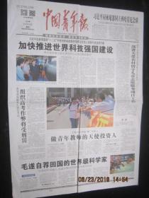 【报纸】中国青年报 2016年6月4日【加快推进世界科技强国建设】【哈尔滨重建遗捐者纪念碑】