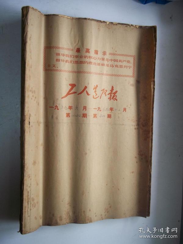 工人造反报(第244期-400期,)