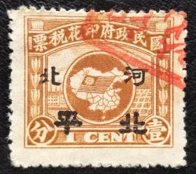 779: 民国财政版版图旗印花税票1分,加盖河北北平