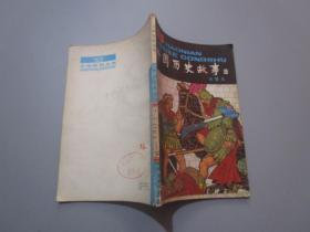 少年百科丛书:外国历史故事(2)