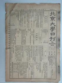 民国报纸《北京大学日刊》1925年第1676号 8开2版  有档案报告 要件等内容