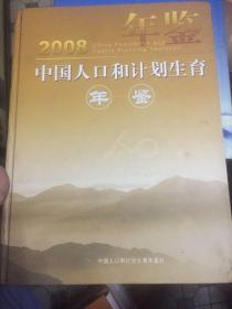 中国人口和计划生育年鉴2008
