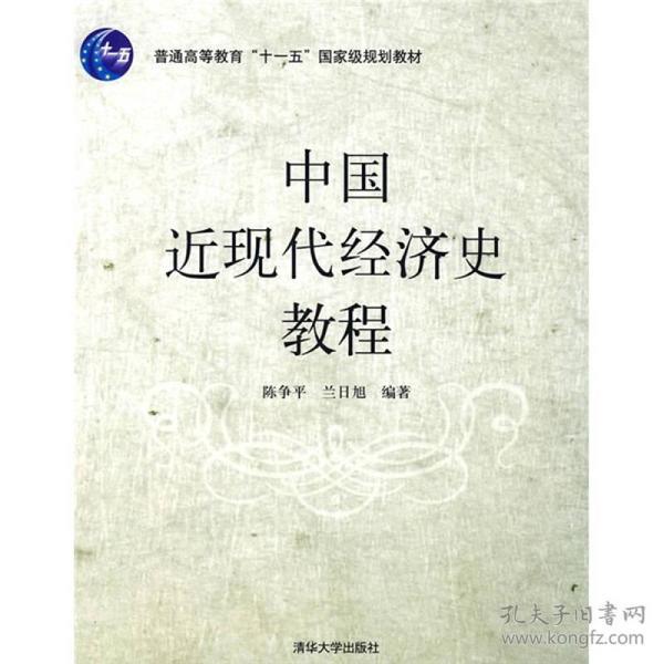 """普通高等教育""""十一五""""国家级规划教材:中国近现代经济史教程"""