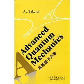 高等量子力学