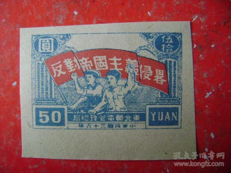 1-5.反对帝国主义侵略纪念邮票50元,1枚