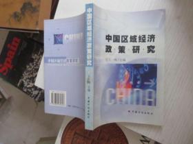 中国区域经济政策研究