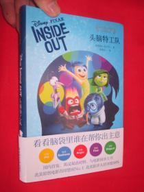 迪士尼大电影双语阅读·头脑特工队    (大32开,软精装)