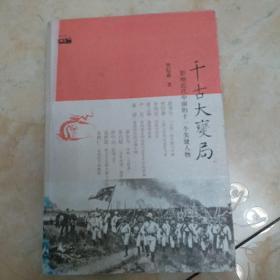 千古大变局:影响近代中国的十一个关键人物